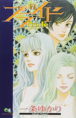 プライド 7 (クイーンズコミックス)の詳細を見る