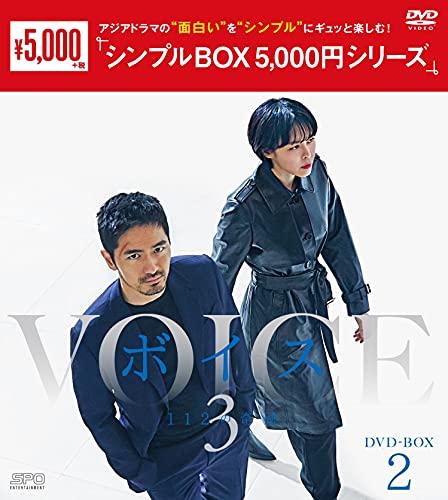 ボイス3 ~112の奇跡~ DVD-BOX2 <シンプルBOX5,000円シリーズ>