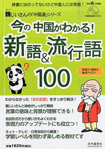 今の中国がわかる!新語&流行語 2015年 05 月号 [雑誌]: 月刊聴く中国語 増刊