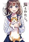猫とわたし。 (GRAPHICTION BOOKS)