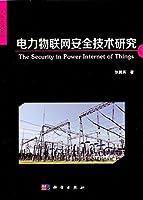 电力物联网安全技术研究