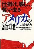 仕掛け、壊し、奪い去るアメリカの論理 ~マネーの時代を生きる君たちへ~  -原田武夫の東大講義録-