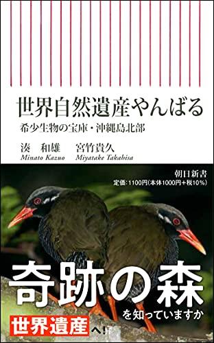 世界自然遺産やんばる 希少生物の宝庫・沖縄島北部 (朝日新書)の詳細を見る