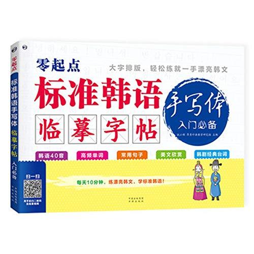 BLOUR Cuadernos Coreanos Escritos a Mano Publicaciones de Texto Coreano Escrito a Mano Cuaderno de práctica básica Coreano Pegatinas de Palabras Libro de Estudio