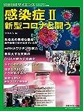 感染症II 新型コロナと闘う (別冊日経サイエンス246)