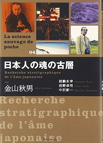 日本人の魂の古層 (La science sauvage de poche)