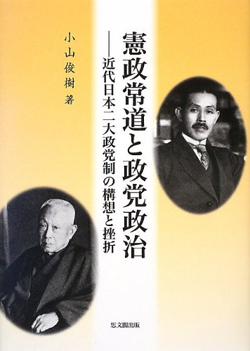 憲政常道と政党政治―近代日本二大政党制の構想と挫折