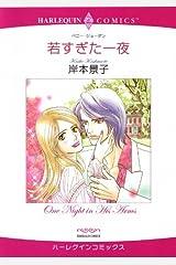 若すぎた一夜 (ハーレクインコミックス) Kindle版