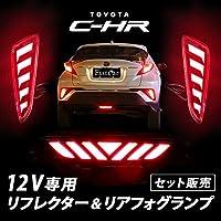 トヨタ LED リアフォグランプ リフレクター ランプ リアガーニッシュ リフレクターガーニッシュ アクセサリー カスタム レッド 赤 2個セット