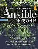 Ansible実践ガイド 第3版 impress top gearシリーズ
