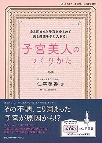 子宮美人のつくりかた―ルナルナ コラボレーションBOOK (.)