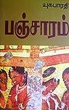 பஞ்சாரம்: pancharam (கவிதைகள்) (Tamil Edition)