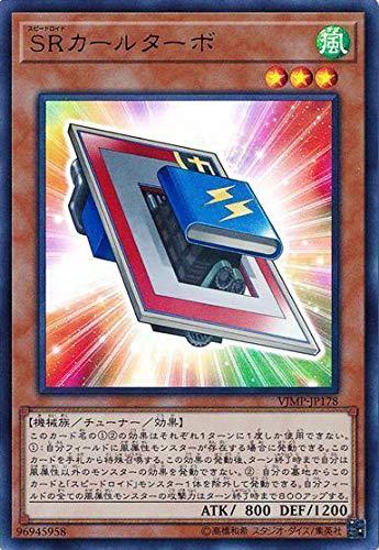 遊戯王カード SRカールターボ(ウルトラレア) Vジャンプ付属カード(VJMP)   スピードロイド チューナー・効果モンスター 風属性 機械族