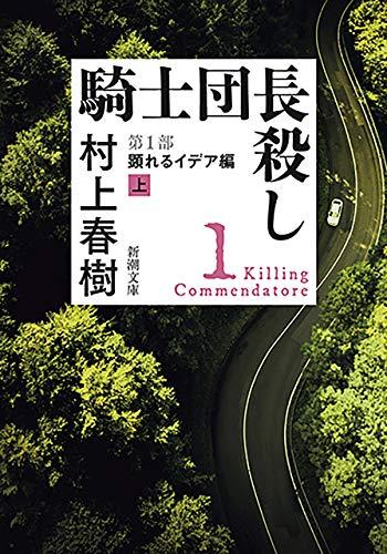 騎士団長殺し―第1部 顕れるイデア編(上)―(新潮文庫)