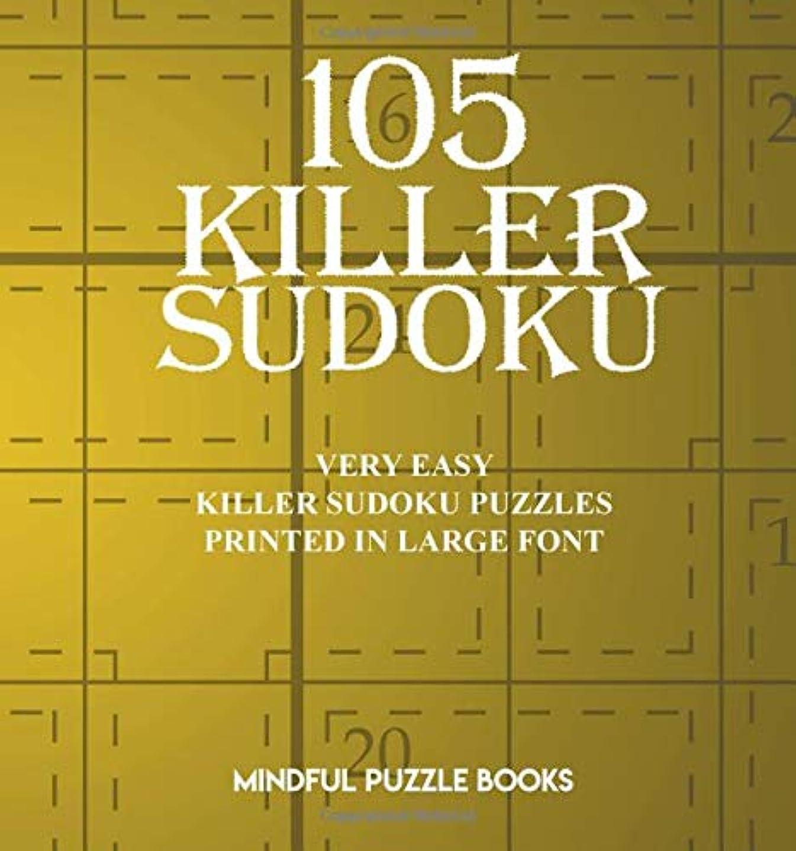 良性疲労後105 Killer Sudoku: Very Easy Killer Sudoku Puzzles Printed in Large Font (Sudoku Killer)
