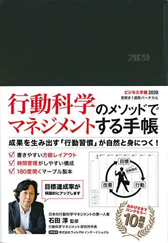 ビジネス手帳2020(ブラック・見開き1週間バーチカル式)