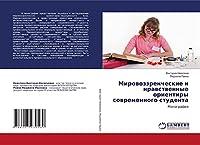 Mirowozzrencheskie i nrawstwennye orientiry sowremennogo studenta: Monografiq