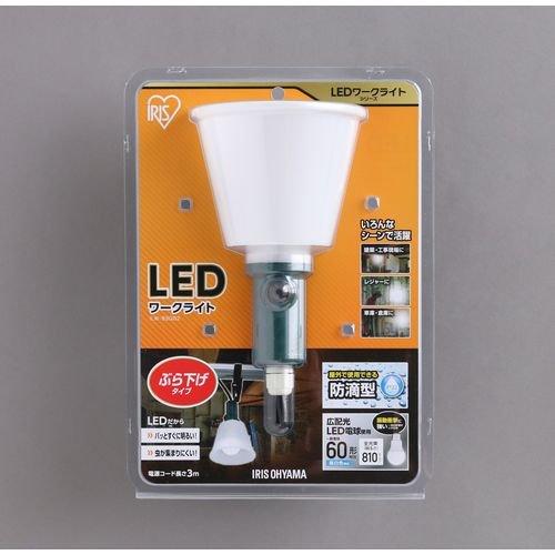 アイリスオーヤマLEDワークライト 作業灯 屋外 LED 照明 読書 ベッド アーム 防滴型 60形相当 ILW-83GB2(567381) アイリスオーヤマ