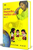 Vidnyanatil Gamatidar Shodh - Bhag-2