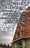 Tamil Language History (Tamil Edition)