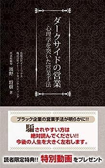[濱野 将樹]のダークサイドの営業: 心理学を突いた営業手法 ワーホリ社長シリーズ
