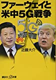 ファーウェイと米中5G戦争 (講談社+α新書)