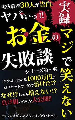 実録マジで笑えないヤバいっ‼お金の失敗談〜シリーズ第一弾〜