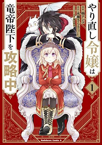 やり直し令嬢は竜帝陛下を攻略中 (1) (角川コミックス・エース)