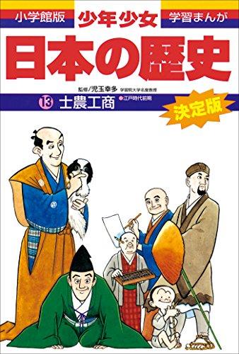 学習まんが 少年少女日本の歴史13 士農工商 —江戸時代前期— - あおむら純, 児玉幸多