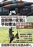 自衛隊の変貌と平和憲法: 脱専守防衛化の実態