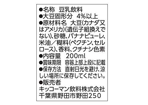 [Amazon限定ブランド]キッコーマン飲料豆乳飲料バナナSOYMILKDAYS200ml×30本