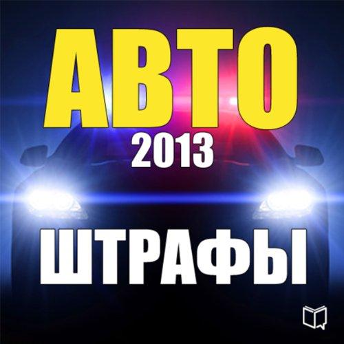 Traffic Fines (Avtoshtrafy) audiobook cover art