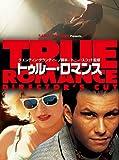 トゥルー・ロマンス ディレクターズカット版 ブルーレイ(初回限定生産/2枚組) [Blu-ray] image