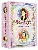 夢をかなえるゾウ DVD-BOX 女の幸せ編[DVD]