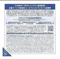 乃木坂46 しあわせの保護色 全国握手券 1枚 僕は僕を好きになる
