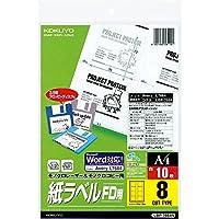 コクヨ コピー用 ラベル スペシャルラベル 3.5型FD用 8面 LBP-7664N
