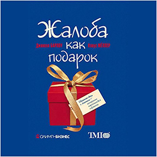 A Complaint Is a Gift [Russian Edition] audiobook cover art