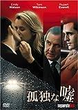 孤独な嘘 [DVD]