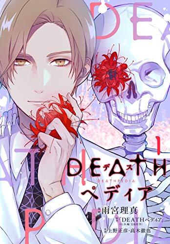 DEATHペディア(1) (パルシィコミックス)