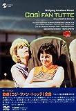 モーツァルト 歌劇「コジ・ファン・トゥッテ」ベルリン国立歌劇場2002(リイシュー)[DVD]