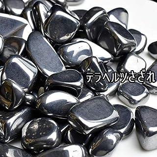 テラヘルツ さざれ◆約100g◆(高純度) 個数限定・テラヘルツさざれ ブレスレットの浄化に・テラヘルツさざれ|テラヘルツ鉱石|浄化|ブレスレット|