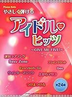 ピアノソロ やさしく弾ける アイドル・ヒッツ ~GIVE ME FIVE! ~