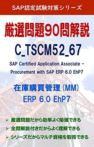 SAP認定試験問題集 C_TSCM52_67 (MM 在庫購買管理 ERP6.0 EhP7) SAP認定試験対策シリーズ