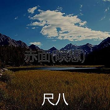 赤面(瞑想)