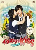 イタズラなKiss~Playful Kiss DVD-BOX1