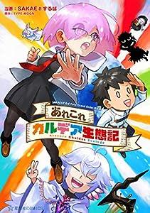 あれこれカルデア生態記 SAKAE&するばFate/Grand Order作品集 (星海社コミックス)