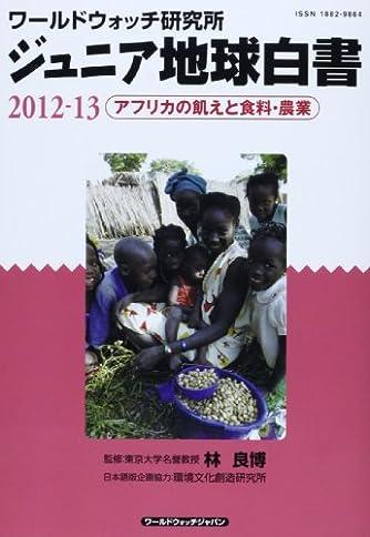 ジュニア地球白書2012-13 (アフリカの飢えと食料・農業)