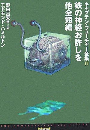 鉄の神経お許しを 他全短編キャプテン・フューチャー全集11 (創元SF文庫)