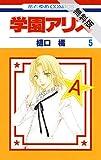 学園アリス【期間限定無料版】 5 (花とゆめコミックス)
