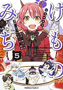 けものみち(5) (角川コミックス・エース) | まったくモー助, 夢唄, 暁 なつめ | ファンタジー | Kindleストア | Amazon
